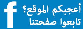 تابعوا صفحة طارق على الفيسبوك
