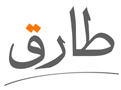 مدونة طارق
