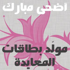 بطاقات عيد الأضحى المبارك