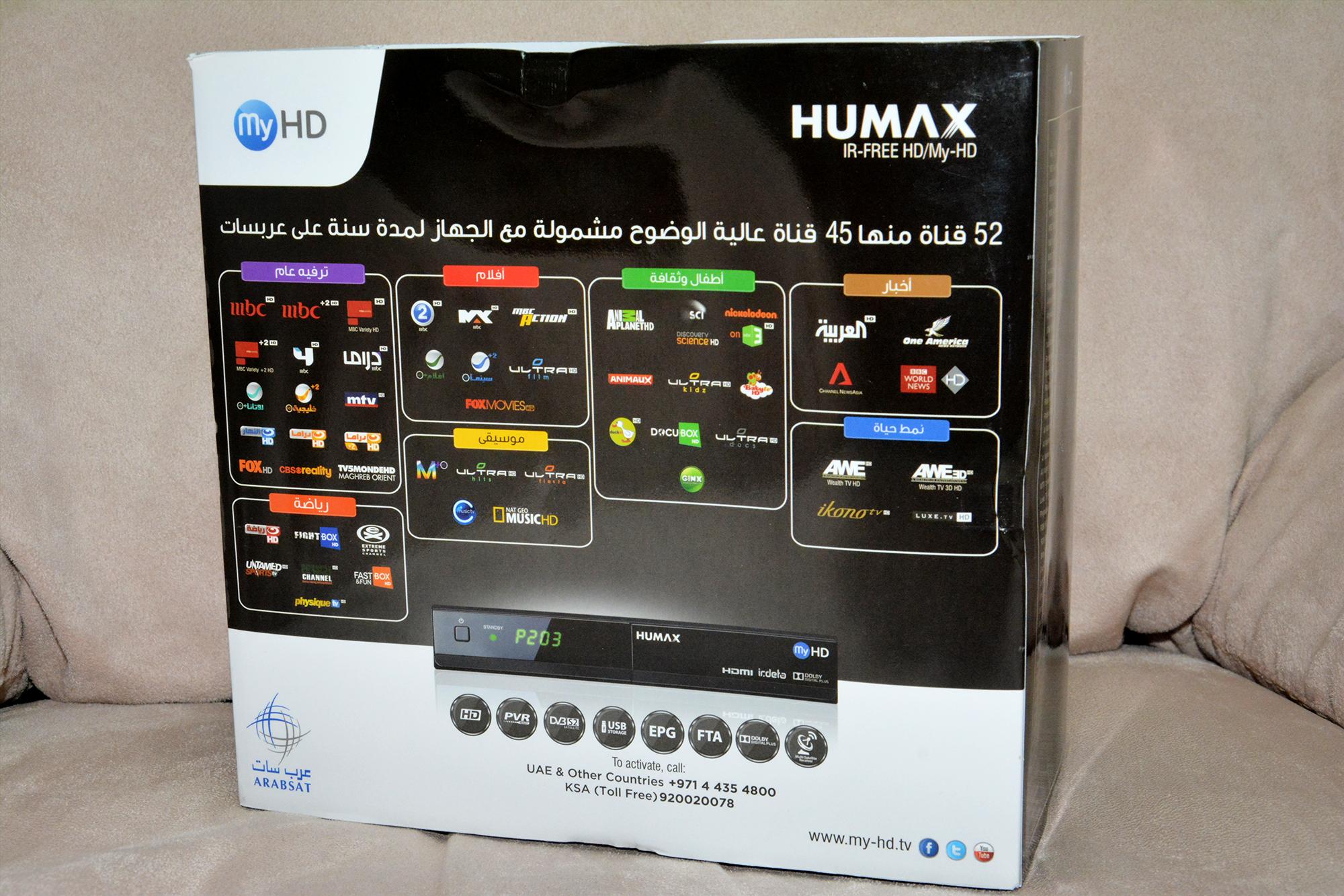هيوماكس My-HD-1