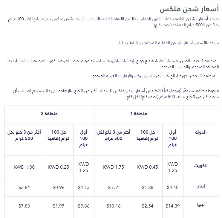 أسعار الشحن إلى الكويت شوب آند شيب فلكس
